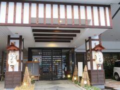 越後湯沢の「越後のお宿いなもと」に宿泊して温泉と食事を楽しむ