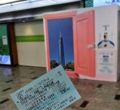 18000円のどこでもドアきっぷで55800円分乗車 熊本から長崎へ行き、出島を観光して新大阪へ戻る