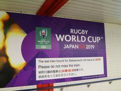 札幌ドーム ラグビーワールドカップ