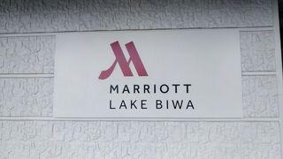 琵琶湖マリオットホテル滞在記 チャレンジ十五日目