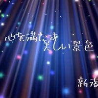 心を満たす美しい風景 新潟Ver. ~動画~