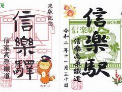 2020 JALで鉄印旅<13> 信楽高原鉄道 信楽駅  スカーレット  たぬき  きんなべ
