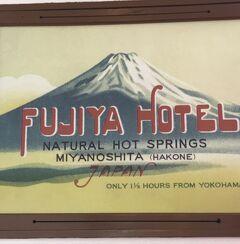 クラシックホテルを訪ねて 富士屋ホテル