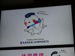 """関西散歩記~2020-4 大阪・泉佐野市編~""""関西国際空港"""""""