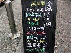 横浜中華街あるある500円で食べれるワンコイン店なんと14店舗、ぐるりと回ってチャイナタウンチェック編