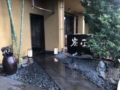 ⭐︎京都旅行①炭平門人温泉⭐︎