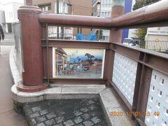 戸塚宿その2吉田大橋と海道橋、赤関橋の3つの橋