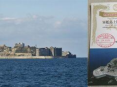 長崎・ハウステンボス、九十九島、軍艦島 3日間  3日目 世界遺産の軍艦島上陸クルーズ 平和公園