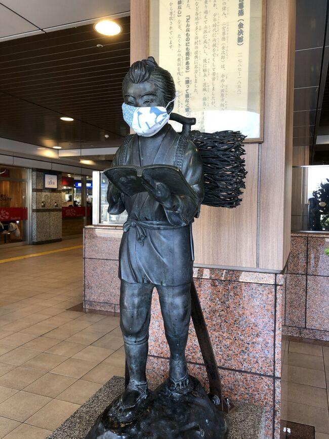 軽井沢の一人旅から2年近く経ってしまいました。またどっか行きたいなあ・・・ホントは長野とか行きたいけど、ちょっと遠いし・・・。箱根もいいけど、けっこう混んでそう・・・。ということで超・近場の小田原に決定しました。せんせい(夫)には「え?小田原に1泊するの?近すぎない?日帰りで充分なのに!」って驚かれたけど、気分転換できればなんでもいいのだ。