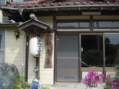 千葉県 (元)日本秘湯を守る会の温泉宿