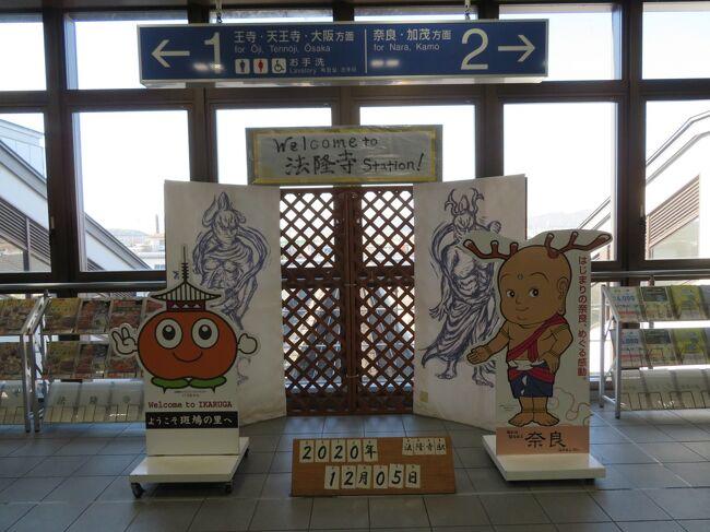 2020年12月5日(土)伊丹空港からJR奈良駅まで、リムジンでダイレクトに行く予定だったのですが、奈良駅に早く着くルートが他にあったので、あべの橋までリムジンで移動し、そこから列車で行くことにしました。この変更で30分以上短縮する事が出来ました。<br />※旅行での30分ってすごく貴重なんですよねぇ☆<br />この旅行記は法隆寺の門の手前までとなっております(^^)/<br /><br />