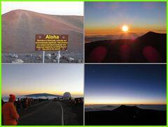 ハワイ19日間(8)標高4205mマウナケア山頂サンセットと星空観賞