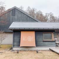 2020年11月Go To 軽井沢【時系列】11/20どんぼの湯→greenroom→hermetic earth cafe→嘉助ディナー
