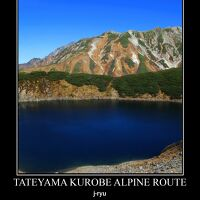 ◆Go To Travel~錦秋の立山黒部アルペンルート ~室堂編
