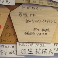 日帰り京都で白峯神宮と晴明神社へ