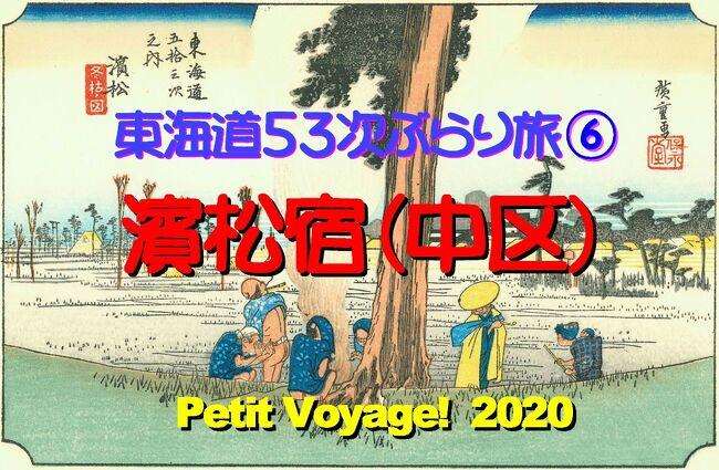 近場を巡る旅「Petit Voyage!  東海道53次ぶらり旅2020」第6弾は、濱松宿(中区)にある「浜松城」への城攻めです。<br />天下人「徳川家康」は、青年期の17年間をここ浜松で過ごし、浜松城を本拠地として幾多の戦に明け暮れました。彼にとって浜松時代の一番の思い出は、武田信玄に完敗した「三方原の戦い」でしょう。しかし、彼はこの敗戦を糧に天下人へと駆け上がるのです。<br />浜松市内には、多くの家康ゆかりの地が残っています。今回は、「出世城」とよばれる浜松城近辺の史跡を巡ります。<br /><br />