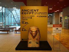 国立ベルリン・エジプト博物館所蔵 古代エジプト展(3)第3章 死後の審判
