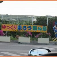 2014はじめての石垣島(1)石垣島へのフライトとホテル日航八重山、美崎牛焼肉