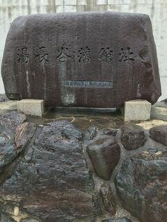 2019年4月 平成最後の旅行 ③ 湯長谷陣屋といわき市内散策 帰路は常磐高速バス