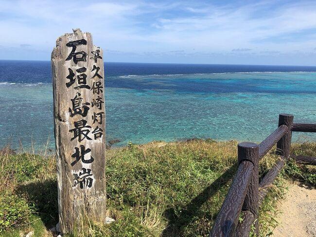 11月2日、八重山旅行4日目。今日は石垣島をバイクでめぐります。<br /><br />離島ターミナルから出発し、ぐるっと島を時計回りに一周しました。<br /><br />