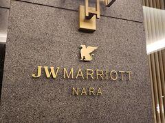 京都・奈良ホテルめぐり【JWマリオット奈良 編】