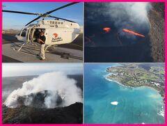 ハワイ19日間(15)ハワイ島ヘリコプター遊覧飛行