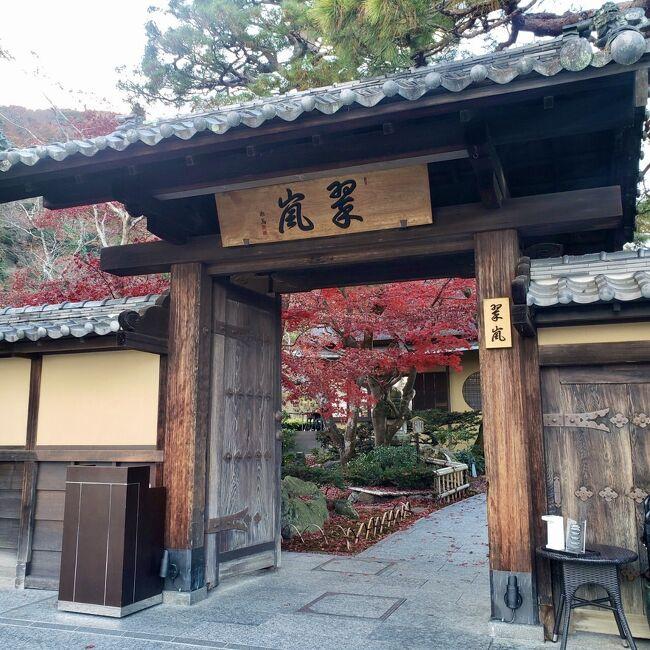12月の中頃、JWマリオット奈良、京都翠嵐ラグジュアリーコレクション、HOTEL THE MITSUI KYOTOの3つのホテルをハシゴしてきました。<br />こんなご時世なので横浜の自宅からマイカーで行き、観光は一切せず、ひたすらホテルステイの4日間です。<br />旅行記…というより宿泊記をホテルごとに3編作っていますので、よかったらご覧ください。