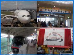 夏バカンス沖縄2014(1)JAL空旅とゆいレールで那覇に泊まってジャッキーステーキハウス