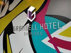 新宿でデザイナーズホテルに泊まる(1)