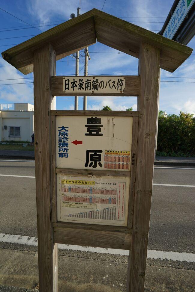 西表島 日本最南端バス停