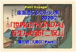 Petit Voyage!  東海道53次ぶらり旅2020⑦「世界の『HONDA』を生んだ街『二俣』」