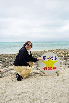 国境の東、Go toとGo toのはざまと低気圧と低気圧の谷間の八重山諸島の旅(2)竹富島を駆け足で巡り離島ターミナルでマグロ丼の昼食。