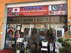 八潮発のパキスタン料理店「カラチの空」~パキスタンに行けない今、パキスタンを感じさせてくれる食通タモリを唸らせたビリヤニが話題のお店~