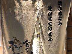 新宿外苑前発のラーメン店「SOBA HOUSE 金色不如帰 本店」~2021ミシュランガイド東京で泣く子も黙る1つ星を獲得したラーメン店~