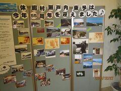 第19回目の夫婦旅・55周年の休暇村 瀬戸内東予
