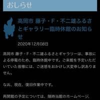 Go To トラベル 富山 目的のミュージアムはまさかの電気設備故障で休館