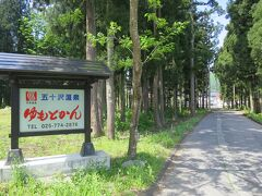 日本の原点みたいな旅して来るクマ。五十沢温泉クマお留守番。