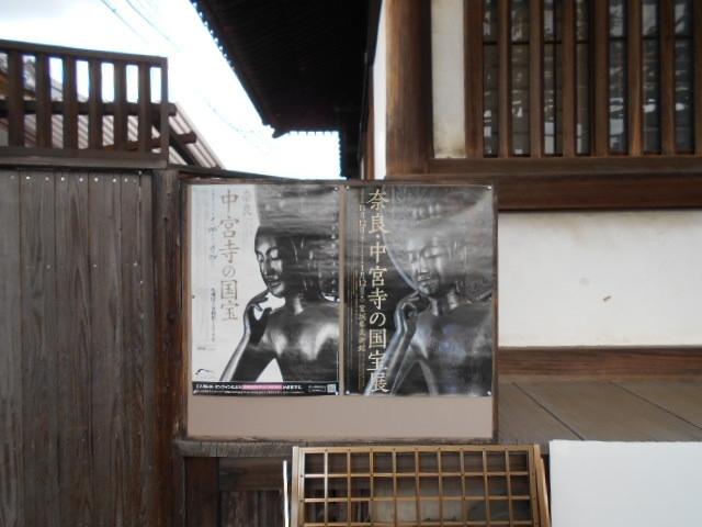 これは12月3日訪れた中宮寺の前に置かれていた<br />国宝如意輪観音像様のお写真です。<br />本堂にある実物の観音様は写真撮影が禁止されていましたので<br />ポスター写真の掲載だけになってしまいました。<br /><br />実は半世紀もの間、私はこの観音様にお会いすることを楽しみに<br />していました。<br /><br />この観音様のことを知ったのは高校生の時に読んだ<br />「大和古寺風物詩」(亀井勝一郎氏著 新潮文庫)の中にある<br />「思惟(しゆい)の像」の美しい表現を通じてです。<br /><br />少し長いですが引用します。<br />「深い瞑想の姿である。<br />半眼の眼差しは夢見るように前方にむけられていた。<br />稍々(やや)うつむき加減に腰かけて右足を左の膝の上にのせ、<br />更にそれをしずかに抑えるごとく左手がその上におかれているが、<br />このきっちりと締った安定感が我々の心を一挙に鎮めてくれる。<br />厳しい法則を柔らかい線で表現した技巧の見事さにも驚いた。<br />右腕の方はゆるやかにまげて、指先は軽く頬にふれている。<br />指の一つ一つが花弁(はなびら)のごとく繊細であるが、<br />手全体はふっくらして豊かな感じにあふれていた。<br />そして頬に浮かぶ微笑は指先がふれた刹那おのずから湧き出た<br />ように自然そのものであった。…<br />その瞑想と微笑にはいかなる苦衷の痕跡もなかった。<br />一切の惨苦を征服したちの永遠の微笑でもあろうか。<br />いま春の光が燦爛(さんらん)とこの姿を照らして、<br />漆黒の全身がもえあがらんばかりに輝いて見える。」<br />(昭和14年春)<br /><br />半世紀の歳月を経てようやくたどり着くことができた<br />秋の飛鳥の祈りと観音様の微笑でした。<br /><br />以下で2泊3日の奈良観光の顛末を報告いたします。<br /><br />(旅のスケジュール)<br />JR東海ツアーズ ひさびさ旅割引 京都を申し込みました。<br />奈良の2泊、ホテルフジタ奈良は自分たちで手配しました。<br />秋が深まる京都・奈良の旅(2020年11月30~12月5日)<br />11月30日(月)<br />東京駅のぞみ203号7:00発⇒京都駅09:15着<br />2020年11月30日(月)東京7時発のため早めの出発となる<br /><br />三井ガーデンホテル京都四条に荷物を預けて身軽にし観光スタート<br />〇 地下鉄一日券600円 二条城など11の優待特典<br />京都市営地下鉄全線,京都市バス全線,京都バス(一部路線を除く),<br />京阪バス(一部路線を除く)地下鉄-バス一日券 大人900円<br />60の優待特典<br /><br />〇半日京都観光(京都御所、二条城、八坂神社、知恩院)<br />ホテル⇒地下鉄四条⇒地下鉄今出川駅⇒徒歩8分京都御所<br />⇒徒歩8分今出川駅⇒烏丸線?東西線へ乗り換え4分烏丸御池駅<br />⇒東西線(210円)2分二条城前駅⇒徒歩7分二条城<br />⇒徒歩7分二条城前駅⇒東西線(210円)東山駅⇒<br />徒歩12分八坂神社⇒地下鉄東山駅から四条駅⇒ホテルへ帰る<br /><br />〇夕方は「建仁寺」紅葉ライトアップ鑑賞<br />紅葉のライトアップが美しい建仁寺 時間外特別拝観<br />チケットがあるので予約不要、2020/11/27(金)~2020/12/6(日)<br />拝観時間、建仁寺 時間外特別拝観<br />17:30~19:00(受付終了18:30)<br />阪急烏丸駅から乗車、阪急河原町駅で下車、徒歩11分ほどで到着<br /><br />(宿泊先)三井ガーデンホテル京都四条<br />下京区西洞院通四条下ル妙伝寺町707-1TEL075-361-5531<br /><br />12月1日(火)<br />〇終日京都観光<br />【ベルトラ】嵯峨野トロッコ列車+嵐山+清水寺+<br />伏見稲荷大社バスツアー、 保津峡を列車で駆ける!<br /><京都・梅田・難波発>by神姫観光 LIMON<br />含まれるもの: バス料金 / 添乗員(英語対応可) / トロッコ列車乗車券 /<br />拝観料(清水寺) / JR乗車券<br />(ツアー行程)<br />・09:05:JR京都駅、<br />集合場所はJR京都駅1F中央口日本旅行TIS京都支店付近<br />・09:15出発⇒JR普通で伏見稲荷大社 (約1時間20分)⇒大型バス<br />・嵐山散策(自由昼食) (滞在時間: