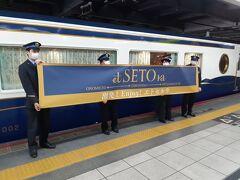 観光列車「etSETOra」(エトセトラ)に乗りたくて【その1】