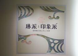 Artizon Museum 琳派と印象派 東西都市文化が生んだ美術(2)