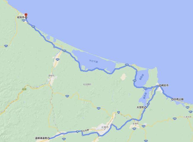 """旅の二日目。<br />本日は比較的広範囲な移動で、北見、美幌を経由して網走でオホーツク海側に出ます。<br />そこで海岸沿いを東に向かい湯沸湖まで行ったら、今度はひたすら逆に走り紋別へ向かう設定になっています。<br /><br />今日は、どんな""""うまいもの""""があるのか楽しみです。<br /><br /><br /><写真:二日目の移動経路><br /><br />"""