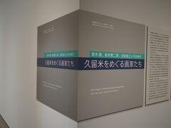 Artizon Museum 石橋財団コレクション選(2)青木繁、坂本繁二郎、古賀春江とその時代 久留米をめぐる画家たち