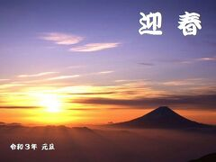 元旦:初春の宴と初詣ツアー~(^_-)-☆ (2021.01.01)