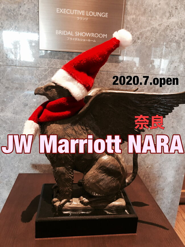 オープンしたばかりのJWマリオット  奈良