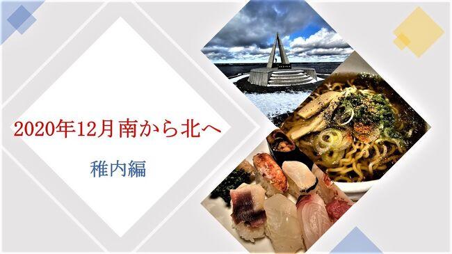 29日の朝一番の飛行機で沖縄へ向かって<br />福岡で夕食を食べて、一晩明けて、<br />いよいよ北海道へ向かいます。<br />福岡8時00分発の便で羽田に向かい<br />羽田10時35分発稚内行に乗り換えます。<br />南から北へ終盤戦です。<br />しかし、<br />年末北陸・東北地方を中心に大寒波が来ており<br />稚内行も天候調査中との事。<br />無事に出発するとのメールが届き一安心<br />あとは31日に無事に帰れたら、この旅行もお終いです。