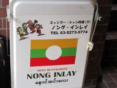 ランチde世界旅行ー10の2 ミャンマー