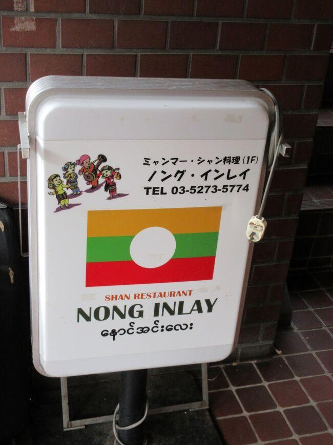本日は高田馬場にミャンマー料理を食べに行きました。<br />こちらのお店にはカエル・虫など珍しい食材が食べられますが、私は普通のミャンマー料理を頂きました。<br /><br />お店:ノング・インレイ