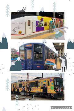 年末年始は国内旅行10泊11日-南から北を攻める旅- No.2 鹿児島 & 熊本のユニークな鉄道に乗ろう♪