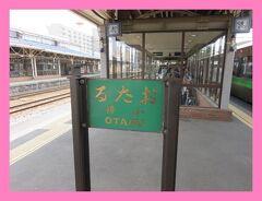 好きです北海道(5)小樽でハワイ旅友さんと再会・ジンギスカン、ガラス体験、天狗山、積丹半島へ