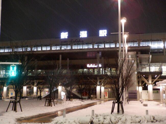 2021年の正月明けに泉観光バスのNETWORK811便で新潟に向かい、新津に移動しました。